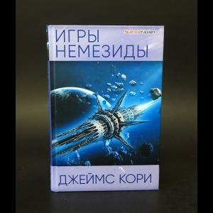 Кори Джеймс - Игры Немезиды