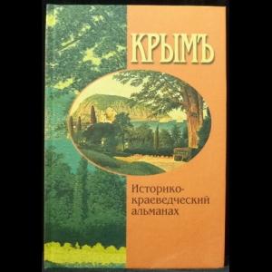 Козлов В.Ф. - Крымъ. Историко-краеведческий альманах. Выпуск 1
