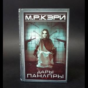 Кэри Майк Р.  - Дары Пандоры