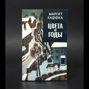 Каффка Маргит - Цвета и годы