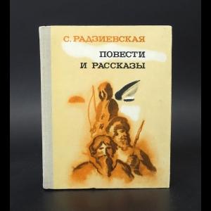 Радзиевская Софья  - С. Радзиевская Повести и рассказы