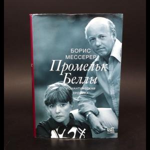 Мессерер Борис - Промельк Беллы