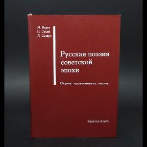 Варга М., Секей Н., Силард Л. - Русская поэзия советской эпохи