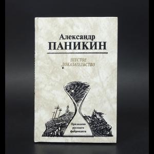 Паникин Александр - Шестое доказательство. Признания русского фабриканта