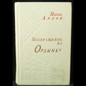 Ардов М.В. - Возвращение на Ордынку