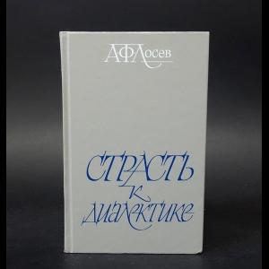 Лосев А.Ф. - Страсть к диалектике