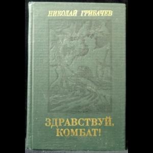 Грибачев Николай - Здравствуй, комбат!