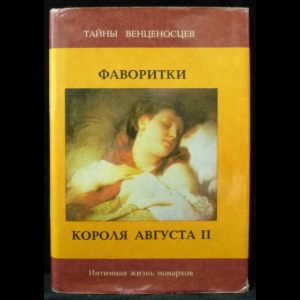 Крашевский Ю.И., Сальватор С. - Фаворитки короля Августа II
