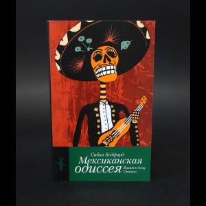 Бедфорд Сибил - Мексиканская одиссея