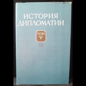 Авторский коллектив - История дипломатии. Том 5. Книга 2