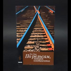 Теру Пол -  Все четыре стороны : По рельсам, поперек континентов, Вокруг королевства и вдоль империи (комплект из 2 книг)