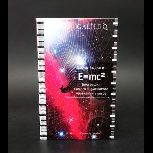 Боданис Дэвид  - E=mc2. Биография самого знаменитого уравнения в мире