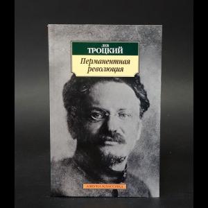 Троцкий Л. - Перманентная революция