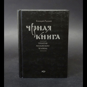 Русский Геннадий - Черная книга. Трилогия московского человека