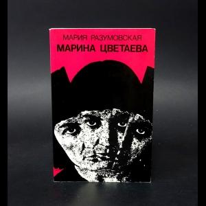 Разумовская Мария - Марина Цветаева