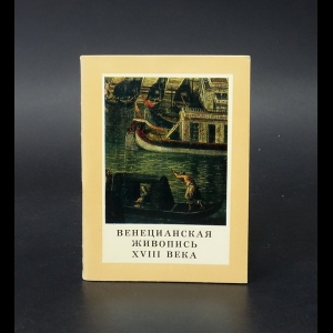 Прусс И.Е. - Венецианская живопись XVIII века