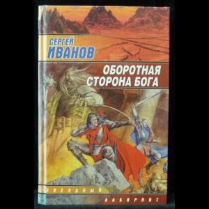 Иванов Сергей - Оборотная сторона Бога