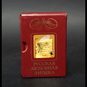 Авторский коллектив -  Русская любовная лирика (подарочное издание)