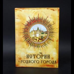 Лубченков Юрий Николаевич, Авдеева Татьяна - Истории родного города