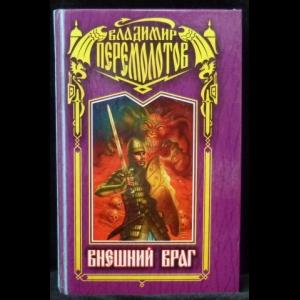 Перемолотов Владимир - Внешний враг