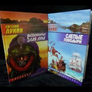 Лукин Евгений - Слепые поводыри (Комплект из 2 книг)