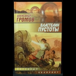 Громов Александр - Властелин пустоты