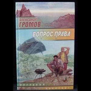 Громов Александр - Вопрос права