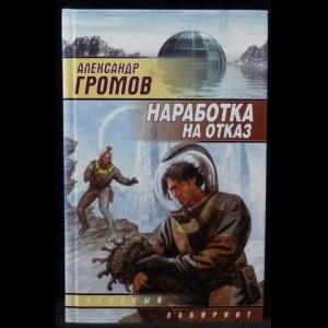 Громов Александр - Наработка на отказ