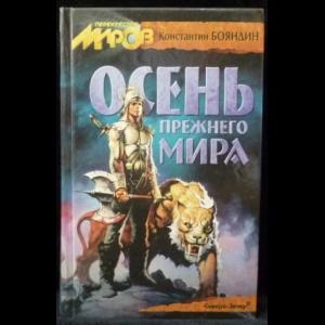 Бояндин Константин - Осень прежнего мира