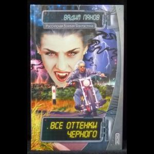 Панов Вадим - Все оттенки черного