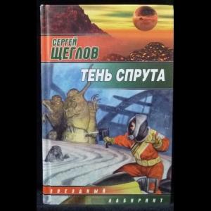 Щеглов Сергей - Тень спрута