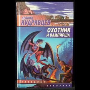 Кудрявцев Леонид - Охотник и вампирша
