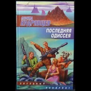 Кудрявцев Леонид - Последняя одиссея