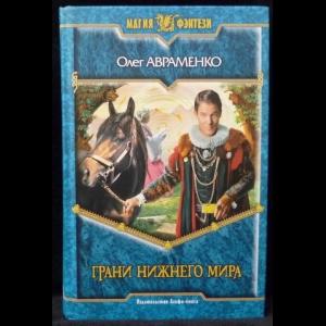 Авраменко Олег - Грани Нижнего мира