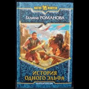 Романова Галина - История одного эльфа