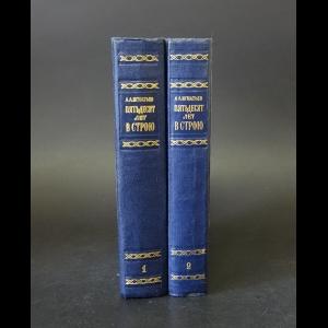 Игнатьев А.А. - Пятьдесят лет в строю (комплект из 2 книг)