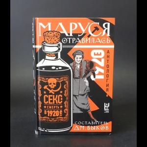 Быков Дмитрий - Маруся отравилась: секс и смерть в 1920-е антология