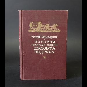 Фильдинг Генри - История приключений Джозефа Эндруса