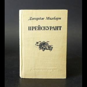 Милбэрн Джордж - Прейскурант