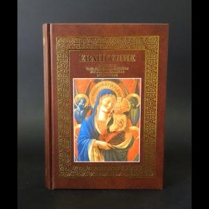 Авторский коллектив - Евангелие. 2000 лет в Западноевропейском изобразительном искусстве