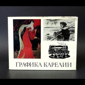 Плотников Виктор Иннокентьевич - Графика Карелии