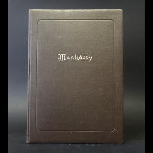 Авторский коллектив - Munkacsy