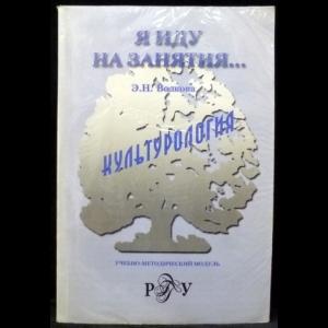 Волкова Э.Н. - Культурология (с автографом)