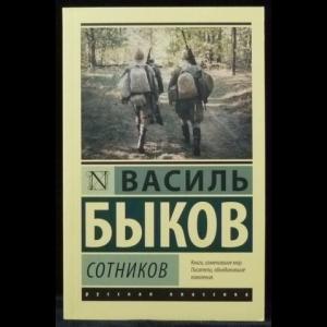 Быков Василь - Сотников
