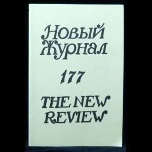 Авторский коллектив - Новый Журнал / The New Review №177