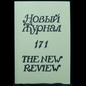 Авторский коллектив - Новый Журнал / The New Review №171