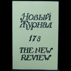 Авторский коллектив - Новый Журнал / The New Review №178