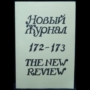 Авторский коллектив - Новый Журнал / The New Review №172-173