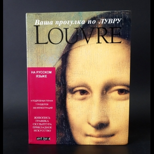 Меттэ Валери - Ваша прогулка по Лувру