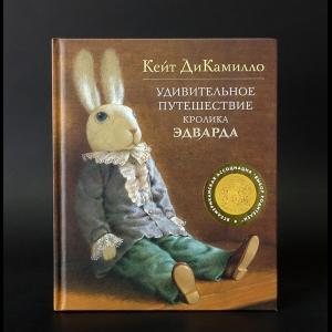 ди Камилло Кейт  - Удивительное путешествие кролика Эдварда